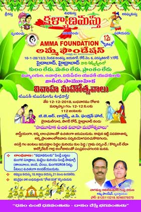 Welcome to Amma Foundation :: Home